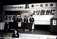 単一化 全日本部品製造労働組合が発足