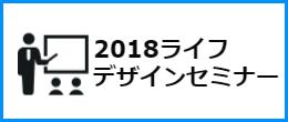 UPS2018-1