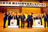 日産労連創立50周年記念イベント