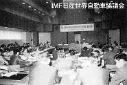 IMF日産世界自動車協議会