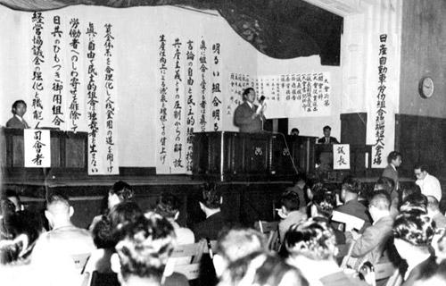 自動車労連の結成大会(1955年1月23日)
