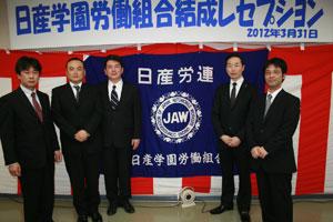 日産学園労働組合