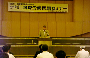 国際労働問題セミナー