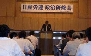政治研修会