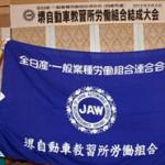 堺自動車教習所労働組合