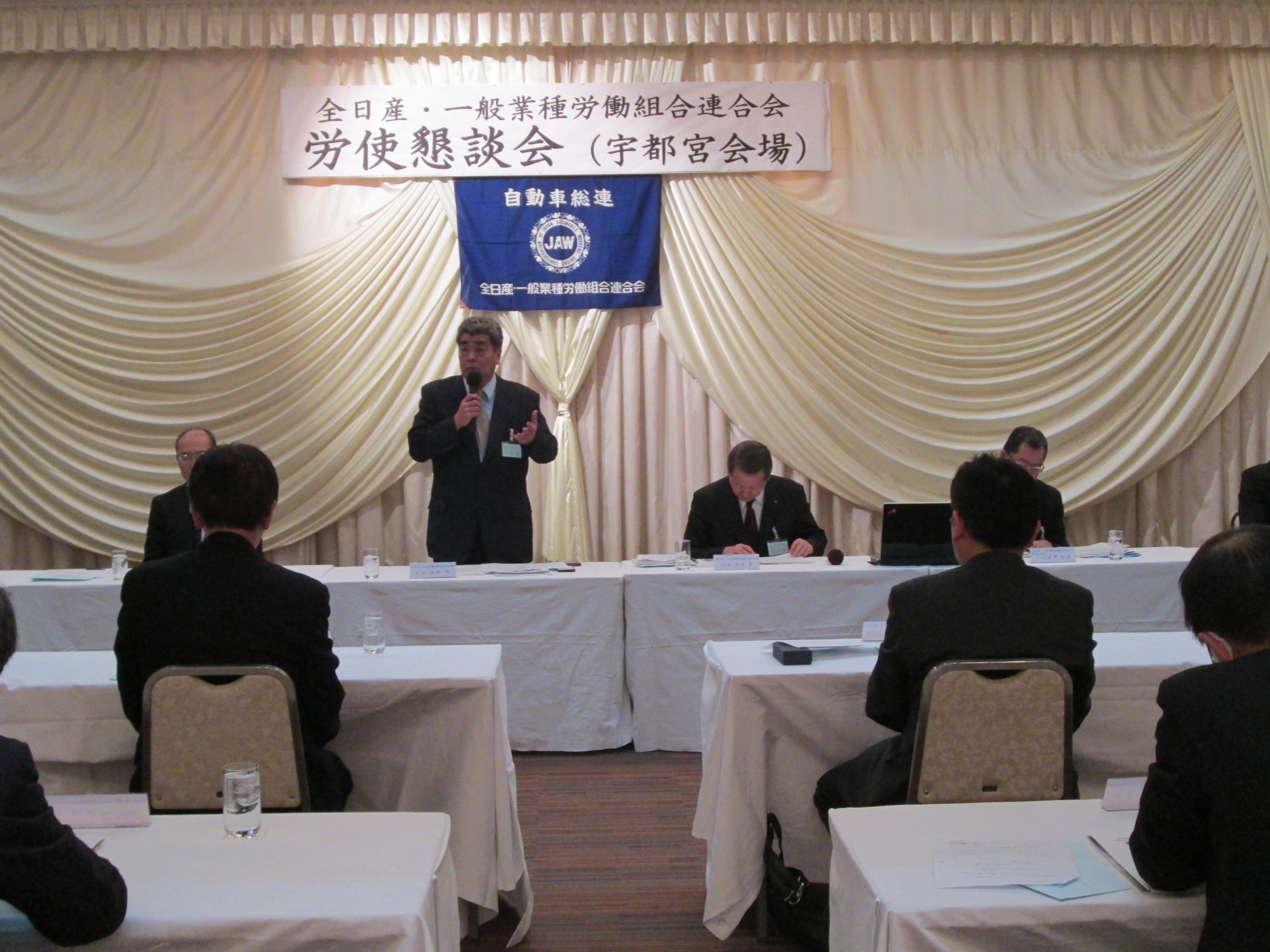 2015春の労使懇談会