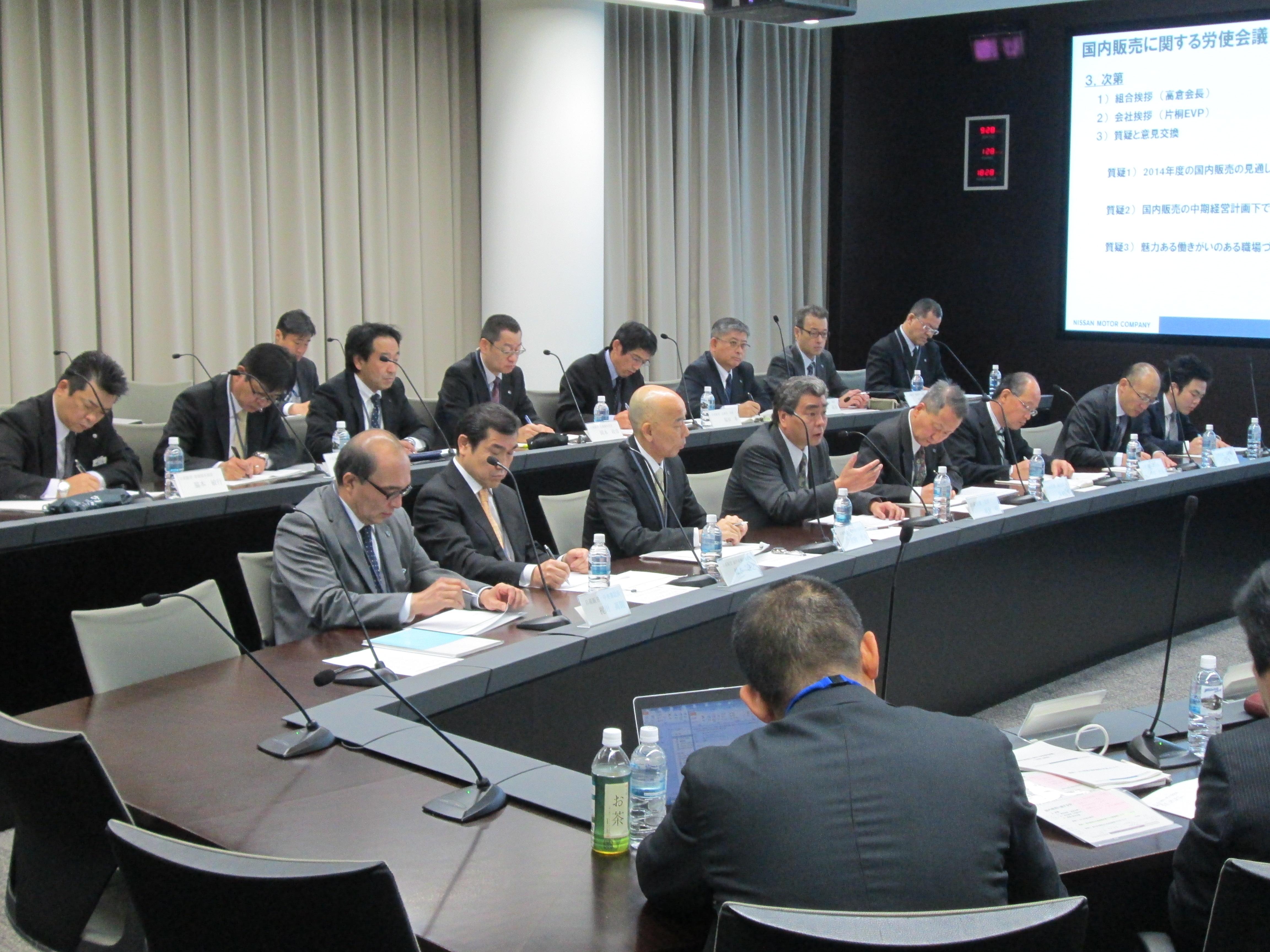 2014年度 日産自動車㈱との国内販売に関する労使会議