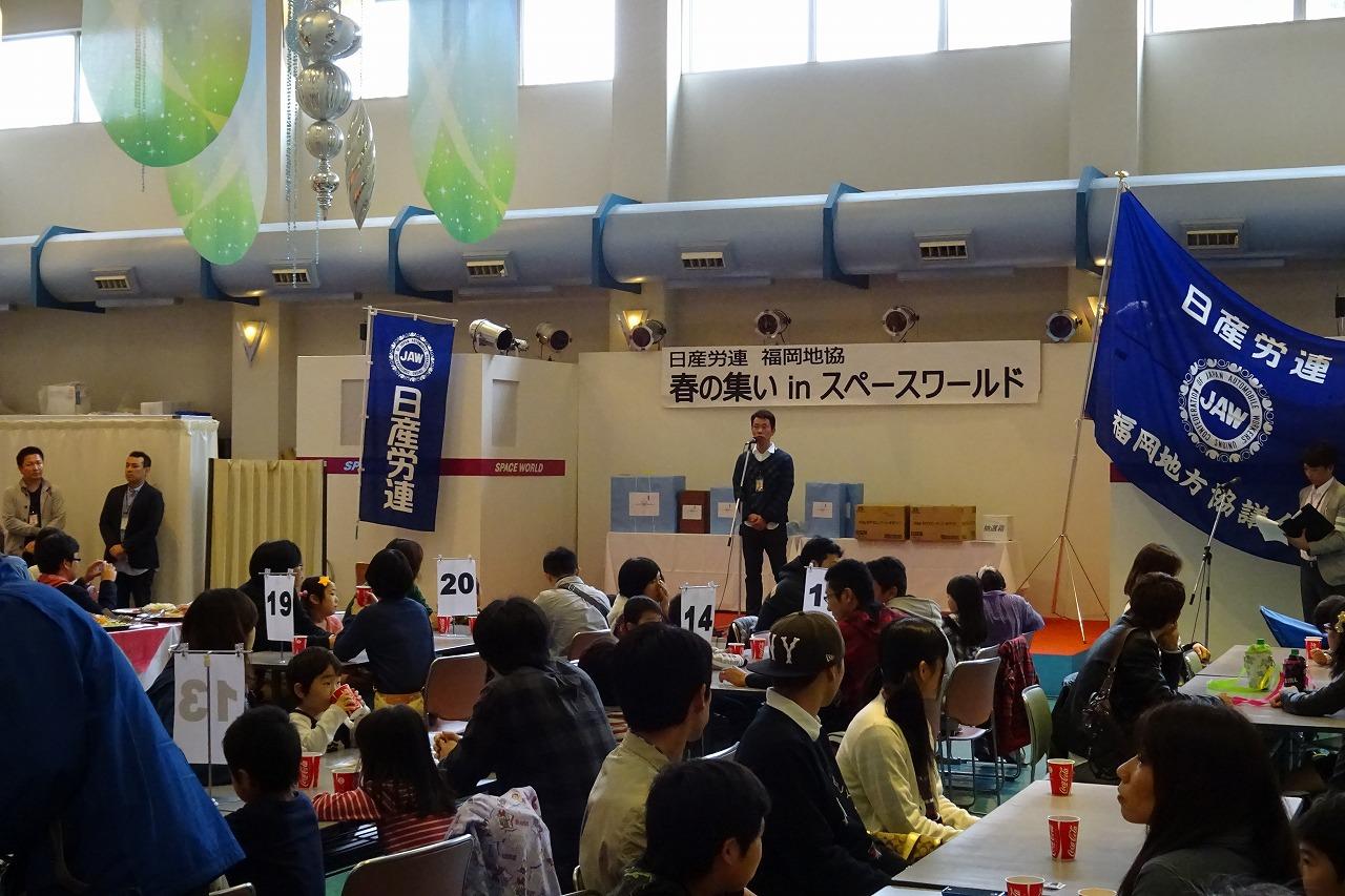 福岡地協「春の集いinスペースワールド」