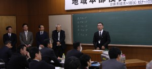 HP更新「地域本部役員研修会」03