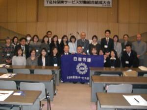 T&N保険サービス労働組合結成大会 058