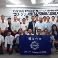 ゼロ西日本:結成大会