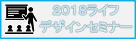 2018ライフデザインセミナー